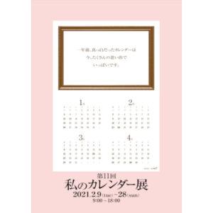 2020年2月9日(火)~2月28日(日) 公募展「第11回 私のカレンダー展」