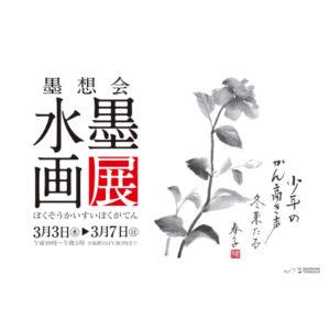 2021年3月3日(木)~3月7日(日) 墨想会 水墨画展