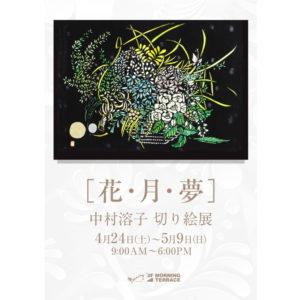 2021年4月24日(土)~5月9日(日) [花・月・夢] 作品展