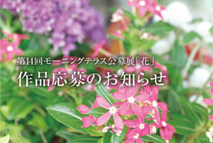 第14回 モーニングテラス公募展「花」作品募集のお知らせ
