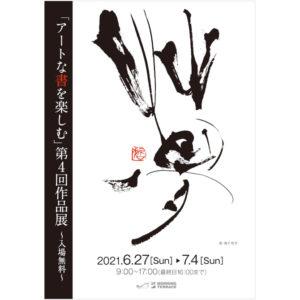2021年6月27日(日)~7月4日(日) 「アートな書を楽しむ」第4回作品展