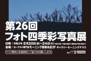 2021年8月20日(金)~8月24日(火)  第26回フォト四季彩写真展
